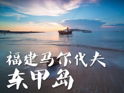 福建马尔代夫东甲岛三日游