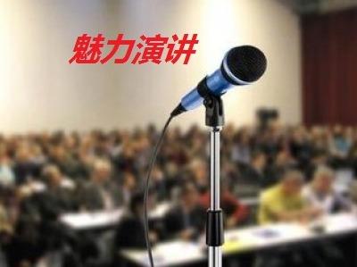 公众演说魅力口才,提升自信和能力