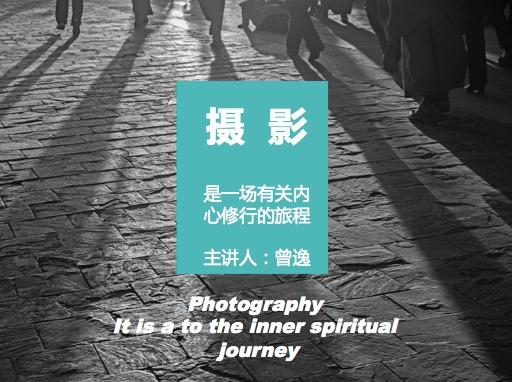 自贡市旅游摄影家协会公益摄影讲座活动