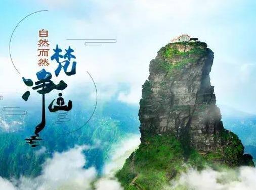 春节梵净山佛系梵净山·凤凰古城·朱砂古镇