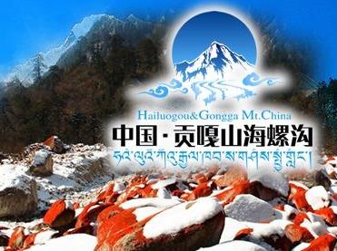 27-28日 观海螺沟冰川 送泡温泉