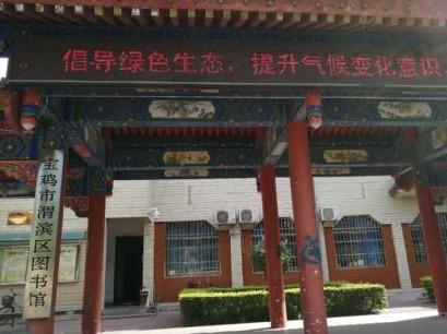"""渭滨区图书馆""""石鼓讲坛""""专题讲座"""
