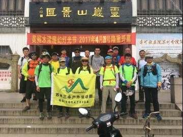 4月14日三丰户外群灵穹福灵爬山活动召集