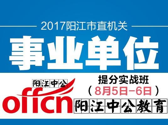 免费参加丨阳江事业单位《提分实战班》