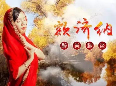 国庆节必去的丝绸之路额济纳胡杨林!