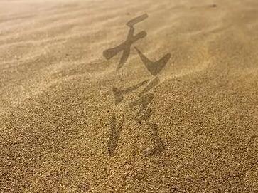 周六一天 天漠+柳沟豆腐宴
