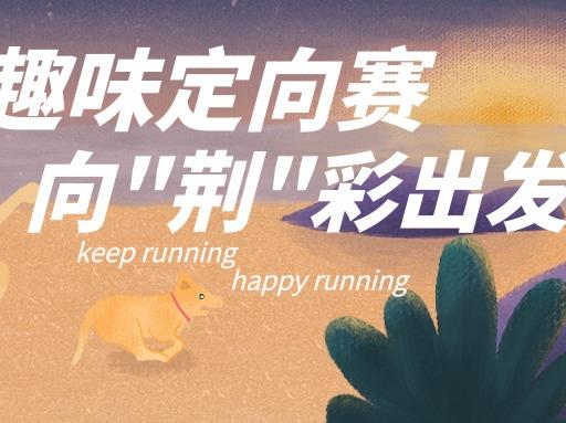 2019荆州国际马拉松趣味定向赛