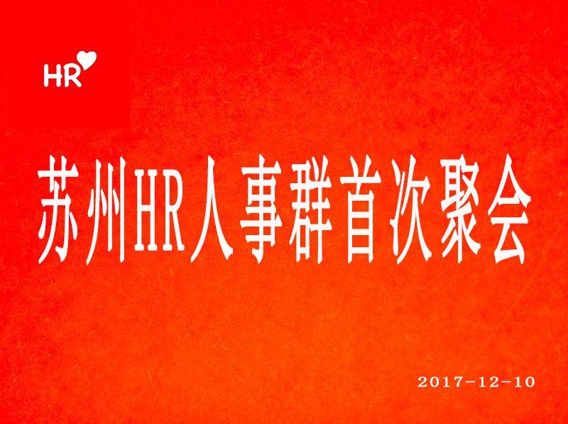 苏州HR人事群聚会