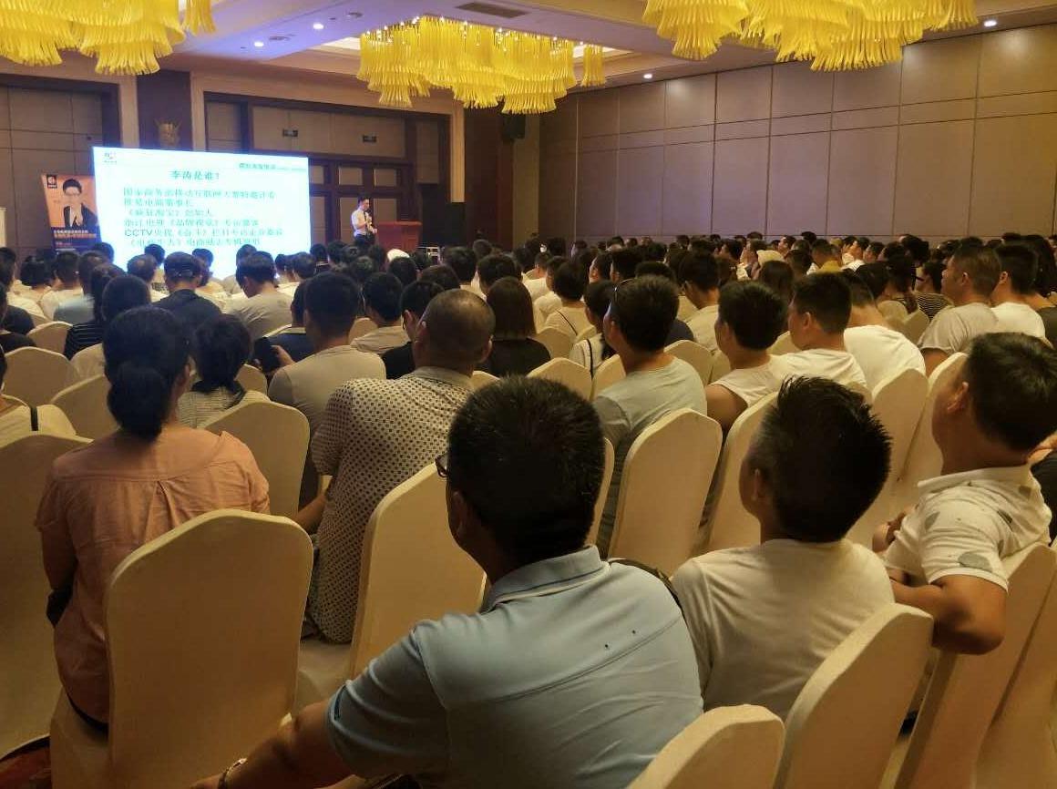 5G抖音短视频交流峰会