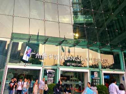 7月26日[周五]广州图书馆 以书会友