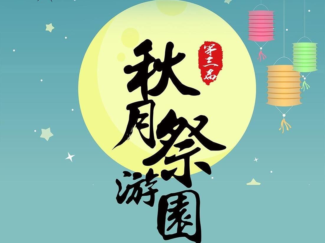 【秋月祭】中秋汉服游园会等你来参加!