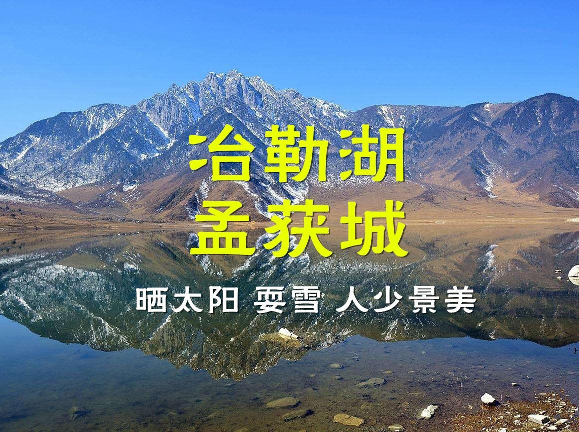 晒太阳耍雪 彝乡秘境 冶勒湖+孟获城