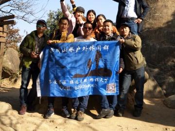 苏州山水户外12月31日灵皇线休闲爬