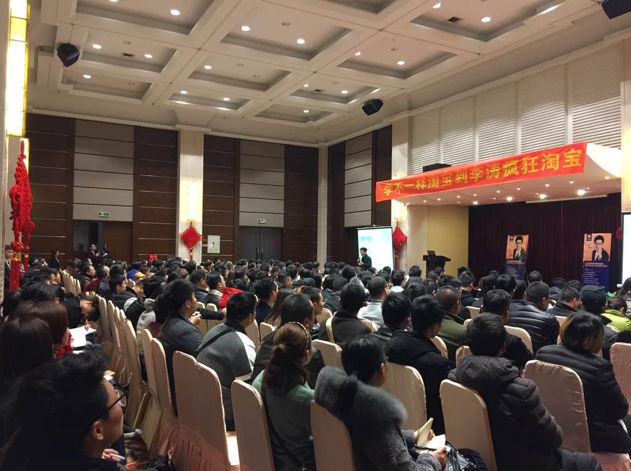 绍兴市2017淘宝运营学习讲座全程免费