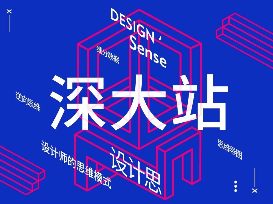 DESIGN;Sense设计沙龙丨深大站