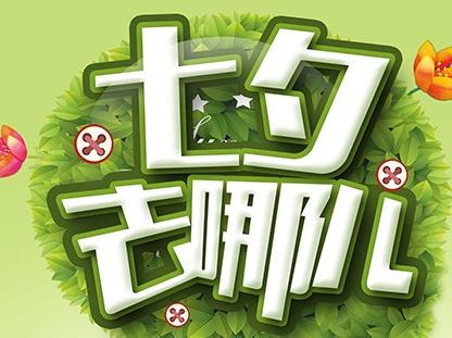 """2017年""""梦幻花溪 相约七夕""""汉服活动"""