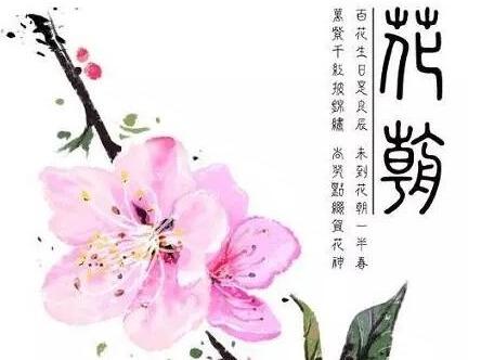 资阳丁酋年花朝节活动召集