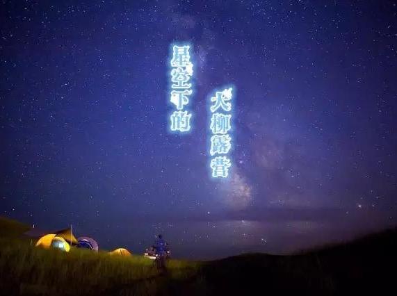 国庆相约大柳草原,拱墅满天繁星!