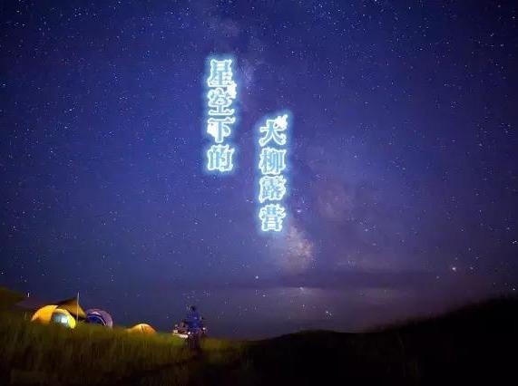 中秋相约大柳草场,共数满天繁星!