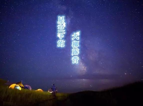 国庆相约大流草原,共数漫天繁星!