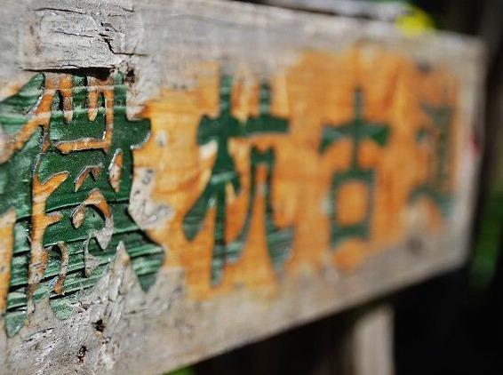 2.20~21徒步穿越徽杭古道