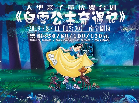 大型亲子童话舞台剧《白雪公主奇遇记》