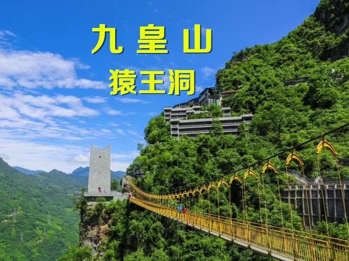 九皇山、猿王洞 纯玩2日游 国庆每天出发