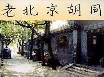 【129户外】逛北京胡同, 品京味小吃