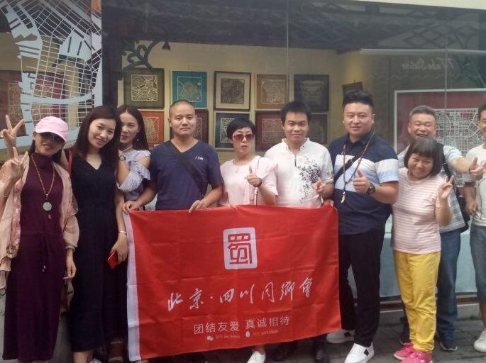 四川老乡在北京线下交友活动