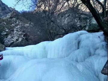 1月20日(周六)冰清玉洁清水沟嗨冰观瀑