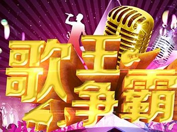 唱出心中的歌,纯民间歌王挑战友谊赛