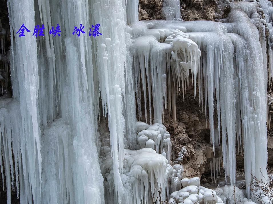 全胜峡冰瀑一日游