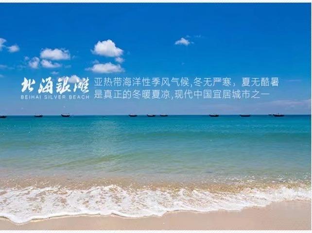 25号北海第一届古丝路文化节,10元一天