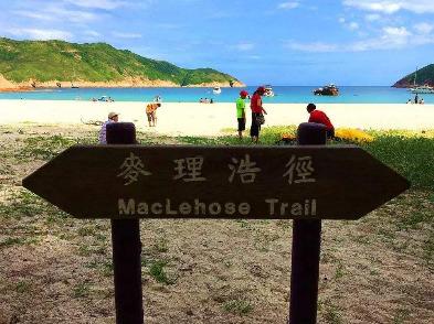 香港麦理浩径二段徒步