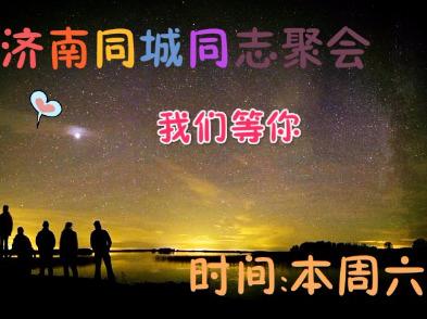 济南同城同志聚会