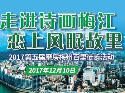 第五届磨房梅百徒步9号早上广州拼车出发!