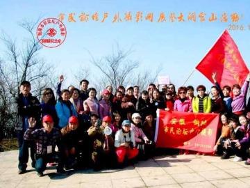 第六届(膜拜铜官山,新年行好运)登山活动