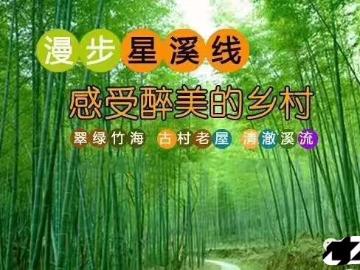 26日│徒步从化星溪线—走进广州最美乡村