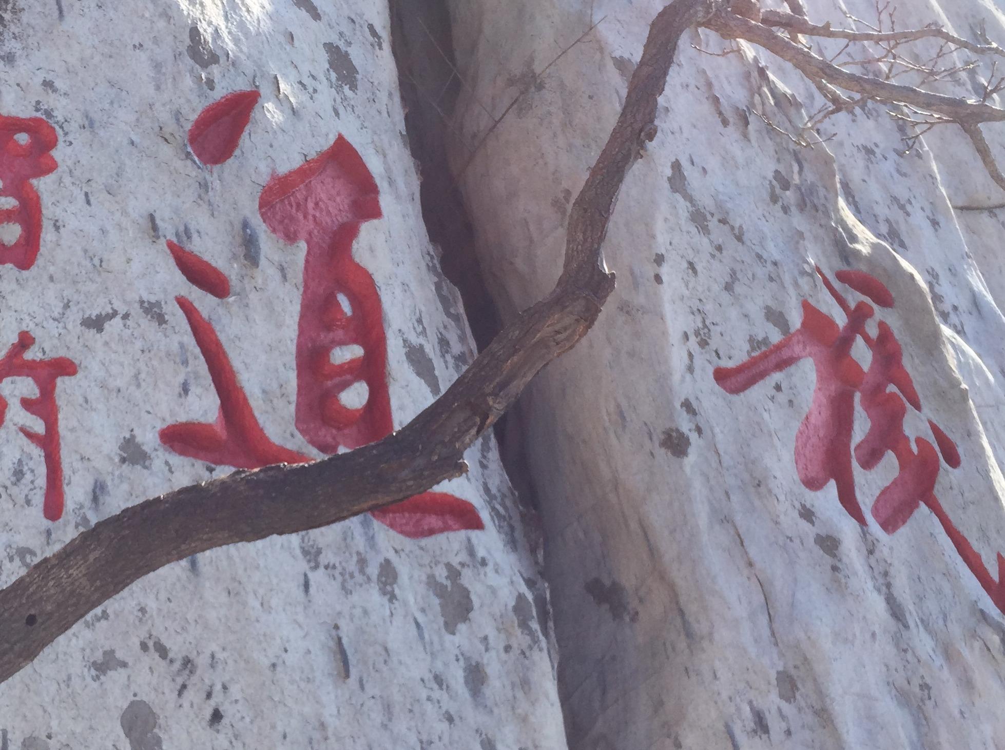 3月9日  嵩山三皇寨 少林寺穿越