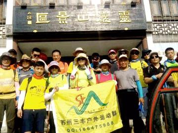 8月6日三丰户外二周年灵皇灵爬山聚餐召集