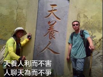 非週末5.24靈象野爬淨山公益活動召集