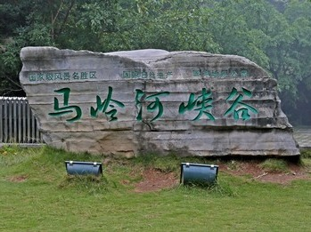12月8-11日黄果树、马岭河4日游