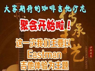 沈阳吉他沙龙聚会报名开始了!