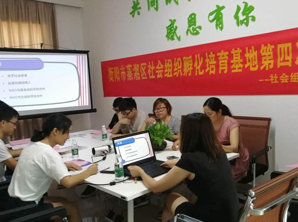 蒸湘区社会组织孵化培育基地专题讲座