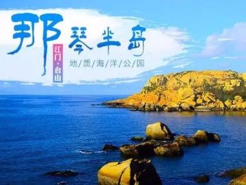3月19星期天穿越江门那琴湾看苍海观奇石