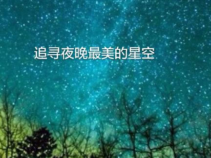 追寻夜晚最美的星空——夜徒八盘寨活动