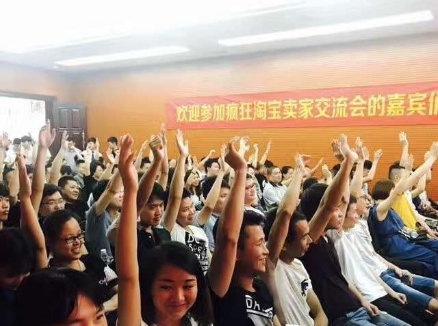 免费!免费!衢州有最新大型淘宝运营讲座