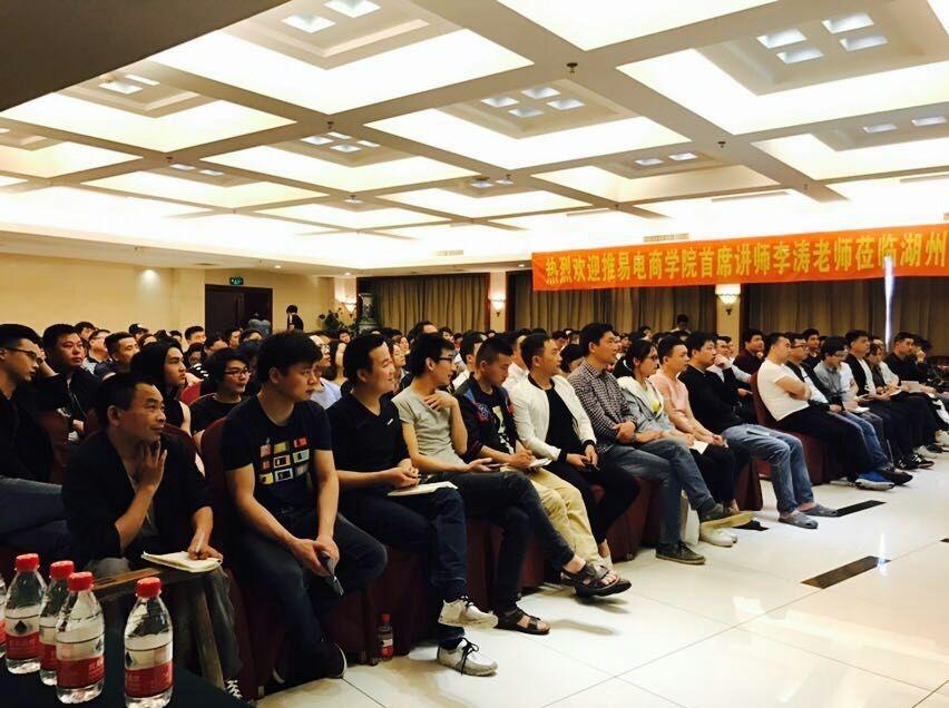 嘉兴海宁免费大型最新淘宝运营讲座