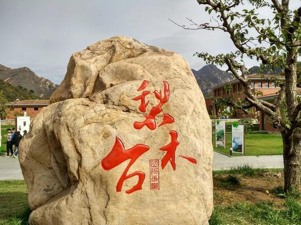 5月21日 周日 封存千年山水画 梨木台