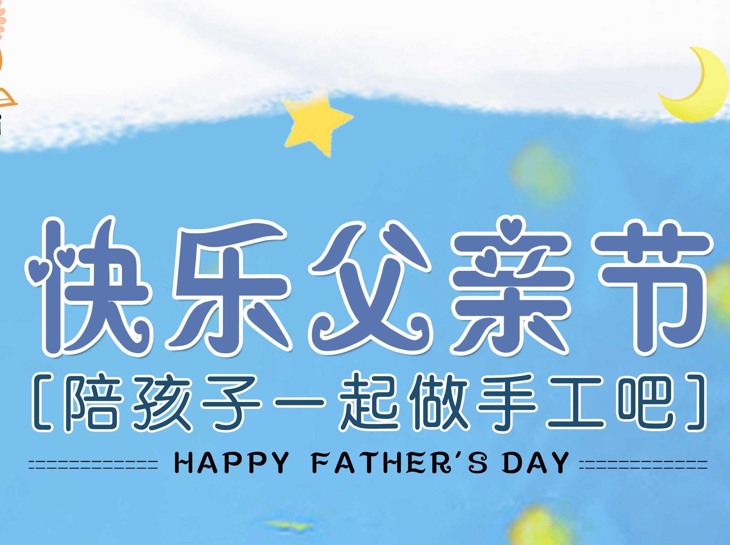 快乐父亲节:陪孩子一起做手工吧